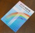 カラフルで分かりやすく幅広い内容 富田正樹著『キリスト教資料集』