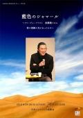 大阪府:後藤健二氏を偲んで 「イマジナリーライン」教会で初開催