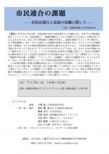 東京都:ICU平和研主催シンポ「市民連合の課題―安保法強行と改憲の危機に際して―」