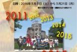 東京都:避難生活5年目の今を知る「311きらきら展示会」3月5日から