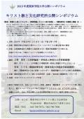 神奈川県:関東学院大学公開シンポ「原発・原爆から見たエネルギー・環境問題とキリスト教の役割」