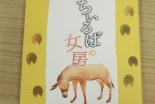 【書評】榎本和子著『ちいろばの女房』