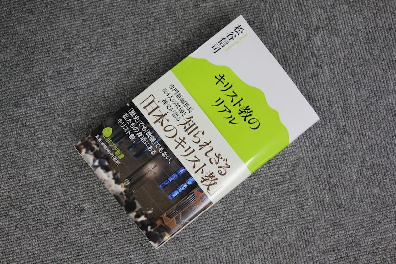 松谷信司編著『キリスト教のリアル』ポプラ社、2016年3月