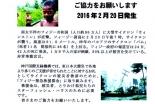 サイクロン被害のフィジー諸島の孤児たちのために 神戸国際支縁機構が募金を呼び掛け