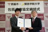 関西学院大と兵庫県西脇市が協定 4月から連携授業も