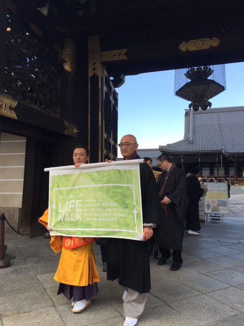 西本願寺から京都駅前まで43人の宗教者が行進した=1日、京都市で