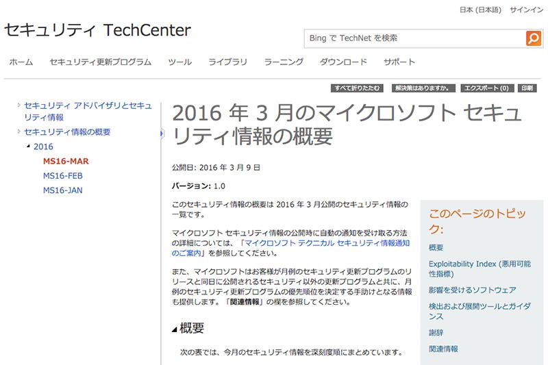 2016年3月のマイクロソフト・セキュリティー情報の概要を示すマイクロソフトのサイト<br />