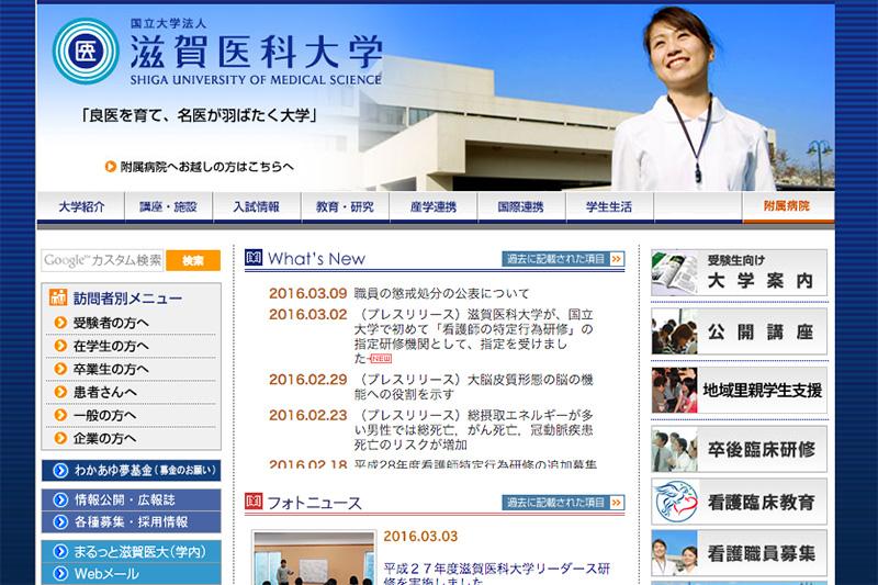 滋賀医科大学のホームページ