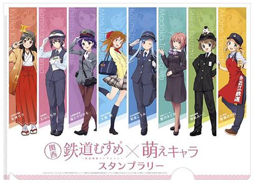 「関西鉄道むすめ&萌えキャラスタンプラリー」 3月26日から開催