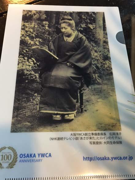 「あさが来た」の広岡浅子を語り尽くすライブトーク 大阪YWCAで