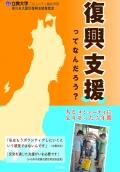 復興支援活動の軌跡 立教大コミュニティ福祉学部、震災5年誌を刊行