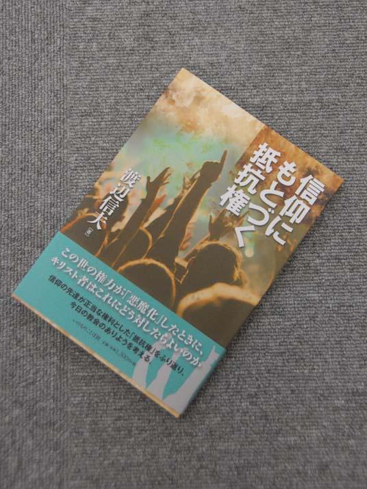渡辺信夫著『信仰にもとづく抵抗権』
