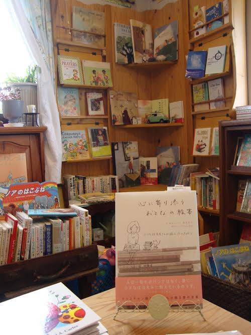 【書評】絵本屋の店主があなたに贈る12のメッセージ 高津恵子著『心に寄り添うおとなの絵本』