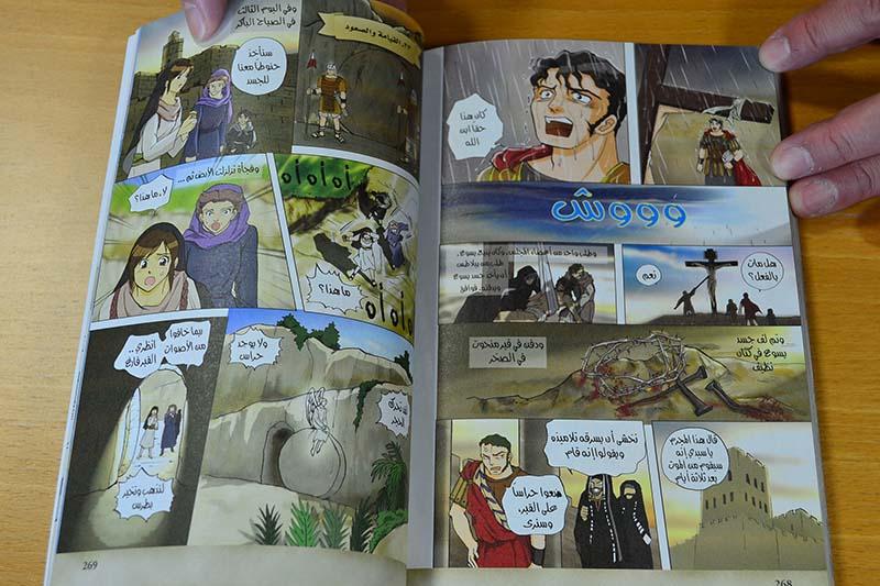 漫画「メサイア」をシリア難民へ! 新生宣教団の働き