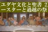 【ユダヤ文化と聖書2】イースターと過越の祭り 関智征