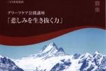 上智大と龍谷大が共催でグリーフケア公開講座「悲しみを生き抜く力」 シスター・宗教学者など講師に全8回