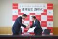 名古屋学院大、瀬戸信用金庫と包括連携協定を締結