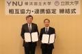 立教大、横浜国立大と相互協力・連携協定を締結