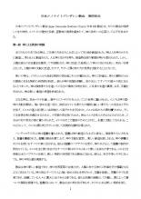 日本メノナイトブレザレン、教団協議会で信仰告白の全面改定を決議