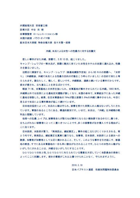 日本バプテスト連盟性差別問題特別委員会が発表した「沖縄、米兵による女性への性暴力に対する抗議文」