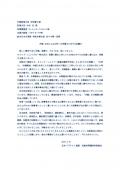 バプ連性差別問題特別委員会、沖縄の米兵による女性暴行事件に抗議文