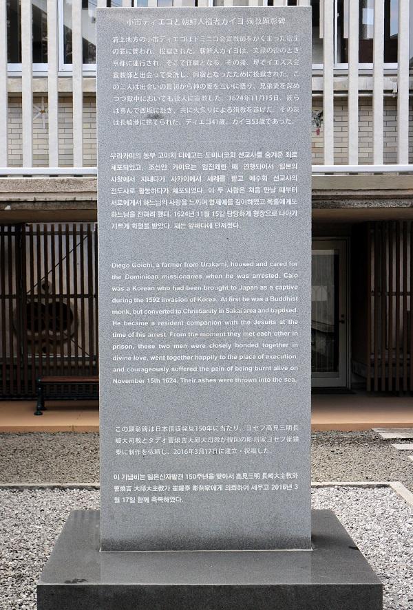 日本二十六聖人記念館に日韓殉教者の顕彰碑が建立