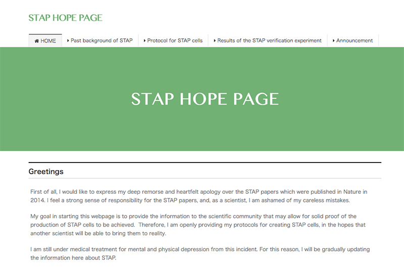小保方晴子氏が開設したSTAP細胞に関するホームページ「STAP HOPE PAGE」