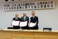 山梨英和大、「日本で最も美しい村」と包括的連携に関する協定を締結