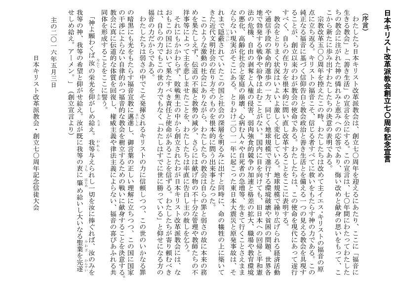 日本キリスト改革派教会創立70周年記念宣言