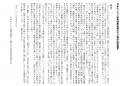 日本キリスト改革派教会、創立70周年記念宣言を公開