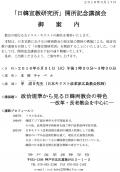 神戸改革派神学校、日韓宣教研究所を開所 5月に記念講演会開催へ