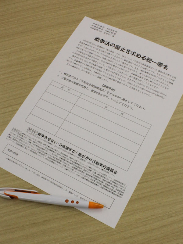 「戦争法の廃止を求める2000万人統一署名」の署名用紙