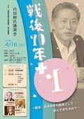 京都府:龍谷大で「戦後70年+1」内田樹・神戸女学院大名誉教授が講演、仏教僧侶とのシンポ 4月16日