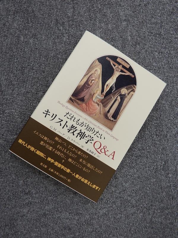 【新刊案内】G・M・バーグ、D・ラウバー編、本多峰子訳『だれもが知りたいキリスト教神学Q&A』