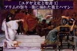 【ユダヤ文化と聖書3】プリムの祭り―策に溺れた策士ハマン― 関智征