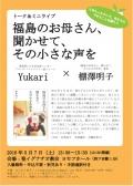 東京都:福島のお母さんの声を伝えるトーク&ミニライブ、聖イグナチオ教会で5月7日