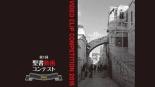 日本聖書協会、初の動画コンテスト開催 聖書にまつわるオリジナル動画作品を募集中