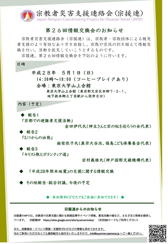 宗教者災害支援連絡会第26回情報交換会