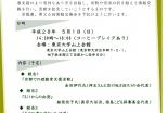 東京都:宗教者災害支援連絡会第26回情報交換会 神戸国際支縁機構の岩村義雄牧師が発表 5月1日
