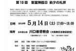 大阪府:ペンテコステヴィジル 第10回聖霊降臨日 前夕の礼拝 5月14日