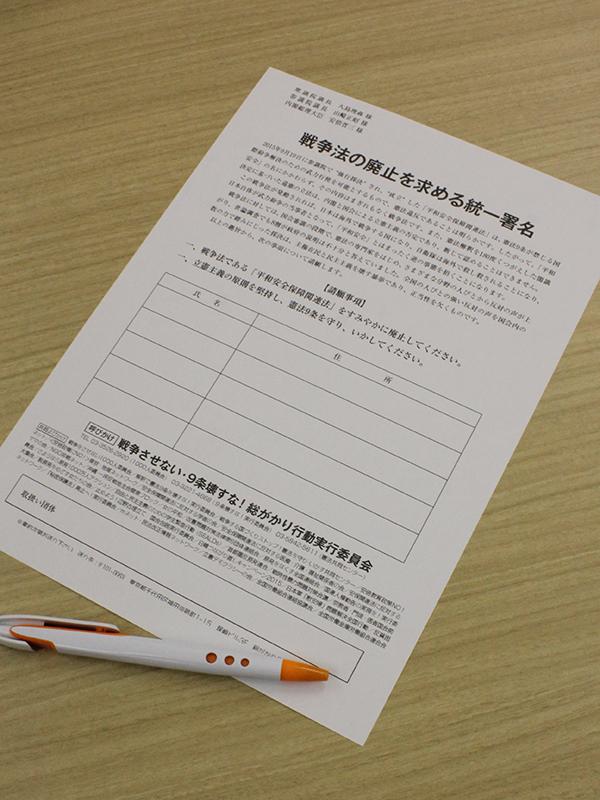 2000万人を目指す「戦争法の廃止を求める統一署名」の署名用紙