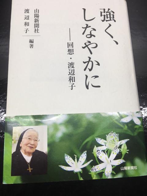 『強く、しなやかに―回想・渡辺和子』(3月1日発売、山陽新聞社)