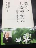 2・26事件の父の死、修道女としての「従順」、50年経ての和解『強く、しなやかに―回想・渡辺和子』