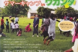 日本国際飢餓対策機構、ウガンダでのサマーキャンプ参加者募集