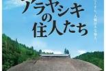 神奈川県:映画「アラヤシキの住人たち」鎌倉で上映 本橋監督と関野吉晴氏のスペシャルトークも 5月7日
