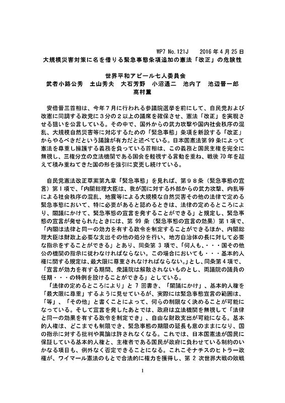 「世界平和アピール七人委員会」が発表した「大規模災害対策に名を借りる緊急事態条項追加の憲法『改正』の危険性」と題するアピール文