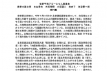 世界平和アピール七人委、「大規模災害対策に名を借りる緊急事態条項追加の憲法『改正』の危険性」を発表