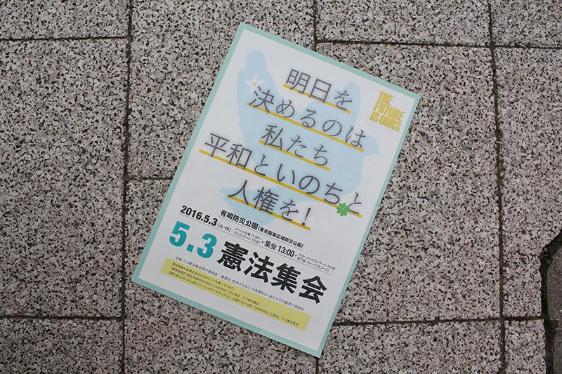 5・3憲法集会:宗教者はステージ正面に集合を 日本カトリック正義と平和協議会が呼び掛け