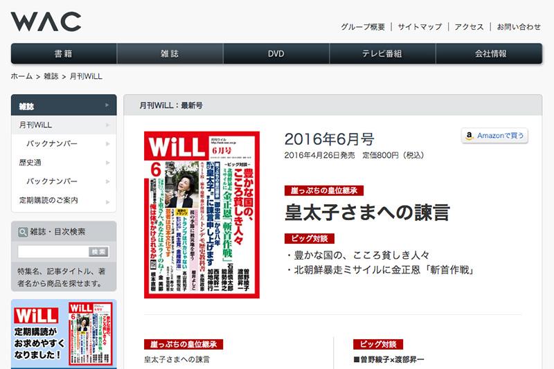 月刊誌「WiLL」編集部に侵入しペンキまく、大日本愛国団体連合時局 ...