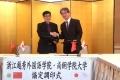 尚絅学院大、中国の浙江越秀外国語学院と協定締結